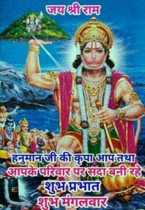 Mangalwar Good Morning Hanuman Image