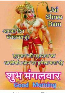 Mangalwar Good Morning Hanuman Photos