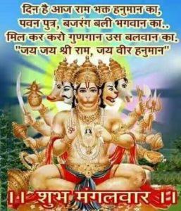 Mangalwar Good Morning Image