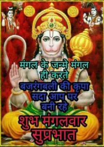Mangalwar Good Morning Images in Hindi Hanuman