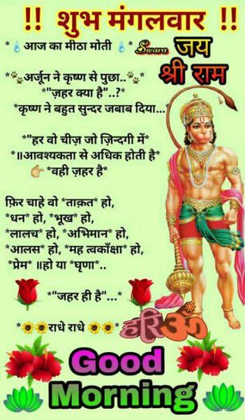 147 Mangalwar Good Morning Images Hanuman Ji Photos