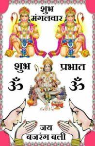 Mangalwar Good Morning Pictures Photo in Hindi