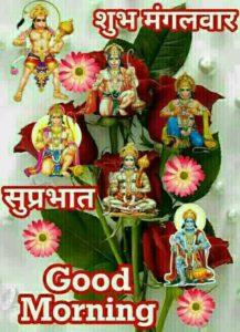 Mangalwar Good Morning Suprabhat Image
