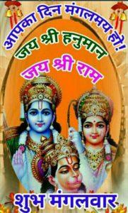 Mangalwar Ke Liye Good Morning Image Photos