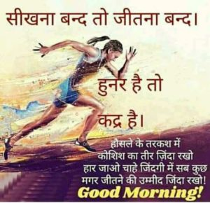 Motivational Good Morning Wishes Image Hindi