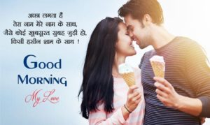 My Love Good Morning Love Images in Hindi