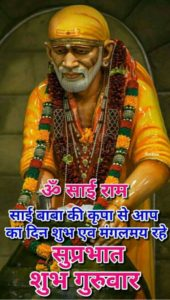 Om Sai Ram Good Morning Guruwar Images