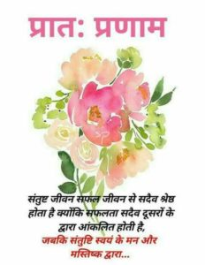 Pranam Namaste Good Morning Wishes in Hindi