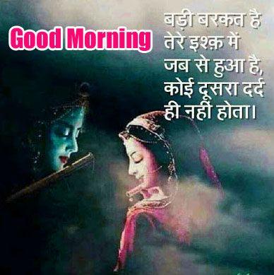 44 New Radha Krishna Good Morning Images To Download