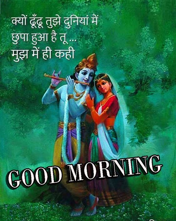 Radha Krishna Good Morning Love Image Photo