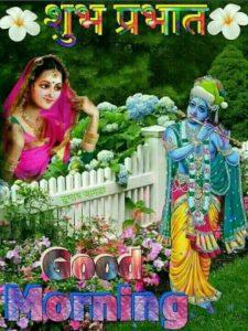 Radha Krishna Good Morning Photos