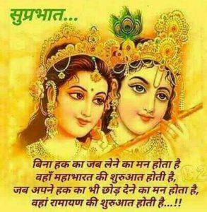 Radhe Krishna Suprabhat Good Morning Image