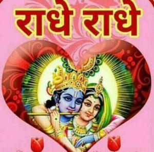 Radhe Radhe Good Morning ImageRadhe Radhe Good Morning Image