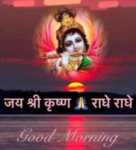 Radhe Radhe Good Morning Images in Hindi