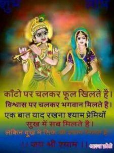 Radhe Shyam Krishna Good Morning Image
