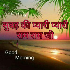 Ram Ram Gud Mrng Image