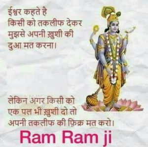 Ram Ram Ji Good Morning Wishes Pic
