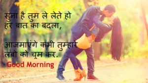 Romantic Good Morning Images in Hindi for Couple