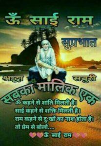 Saburi Sai Baba Good Morning Guruwar Image