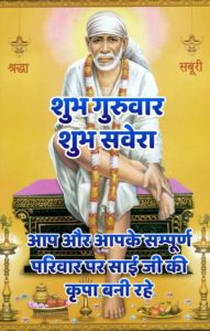 Sai Baba Good Morning Guruwar Images