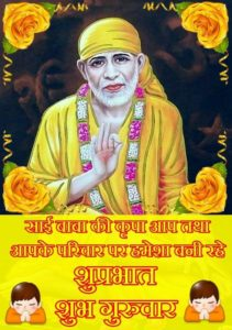 Sai Baba Good Morning Guruwar Photo
