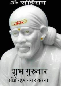 Sai Baba Guruwar Good Morning Images