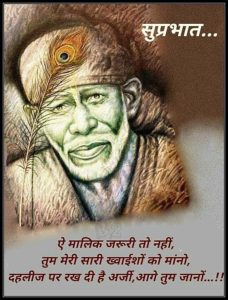 Sai Baba Guruwar Good Morning Photos Suprabhat