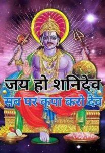 Shanidev Good Morning Shaniwar Image Wishes