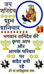 Shanidev Good Morning Shaniwar Imge