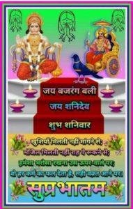Shanidev Hanuman Good Morning Shaniwar Image