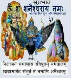 Shanidev Shaniwar Good Morning Photo
