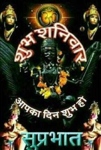 Shaniwar Good Morning Photo Wallpaper