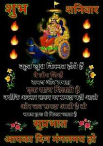 Shaniwar Good Morning Quotes Images in Hindi