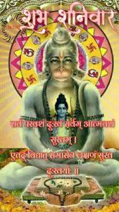 Shaniwar Hanuman Good Morning Photo