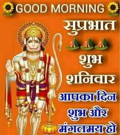 Shaniwar Suprabhat Good Morning Image