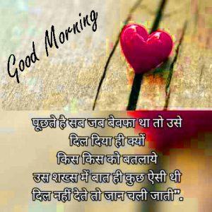 Shayari Love Good Morning Image Hindi