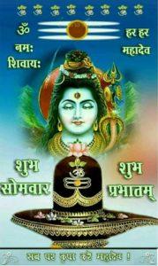 Shiv Somwar Good Morning Mobile Wallpaper