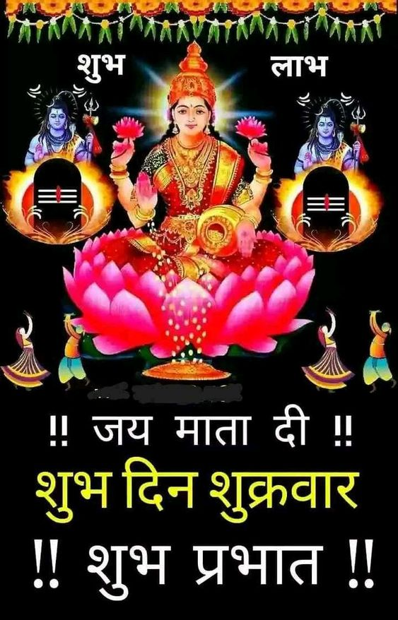81 Shukrawar Good Morning Images Quotes Pics For Whatsapp