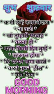 Shukrawar Good Morning Images