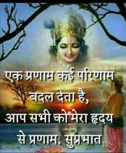 Shukrawar Good Morning Pics in Hindi