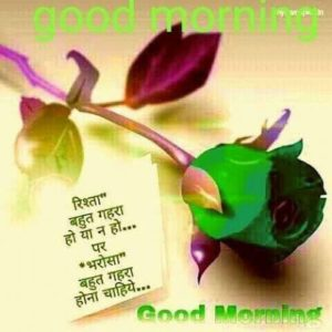 Shukrawar Good Morning Pictures