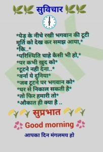 Shukrawar Ke Liye Good Morning Image