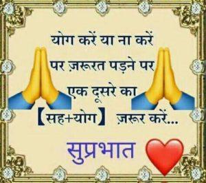 Shukrawar Suprabhat Good Morning Image