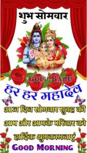 Somvar Good Morning Images in Hindi