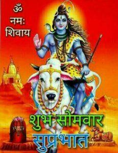 Somwar Good Morning Images