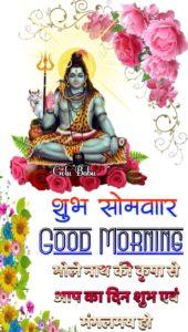 Somwar Ki Good Morning Images