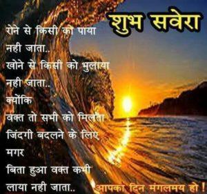 Subah Savera Gud Mrng Image
