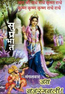 Subh Good Morning Mangalwar Photo