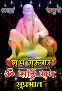 Subh Guruwar Good Morning Sai Baba Images