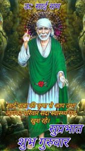Subh Guruwar Sai Baba Good Morning Images